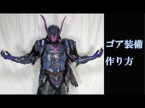モンハンのゴア装備の作り方 - MH4G,MHXX, - モンハンワールドにでないかな!? - [Monster Hunter]Gore armor tutorial