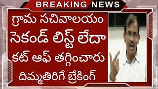 Grama sachivalayam BREAKING NEWS | Grama sachivalayam cutoff marks, second list, fresh notification.