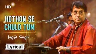 Jagjit Singh Birthday Special - Hothon Se Chulo Tum   Prem Geet (1981)   Romantic Ghazal   Bollywood