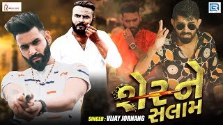 Vijay Jornang Sher Ne Salam Full HD VIDEO New Gujarati Song 2019 RDC Gujarati
