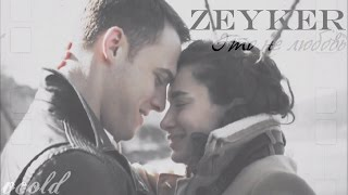 ►Zeynep & Kerem - Это не любовь (güneşi beklerken/ В ожидании солнца)