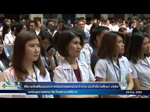 Siriraj News ศิริราชจัดพิธีมอบประกาศนียบัตรแพทย์ประจำบ้านประจำปีการศึกษา2560 (29 มิ.ย.61)