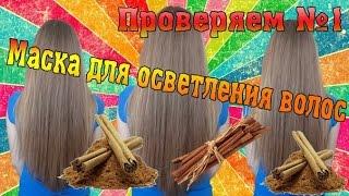 видео Маска для осветления волос с кефиром и медом