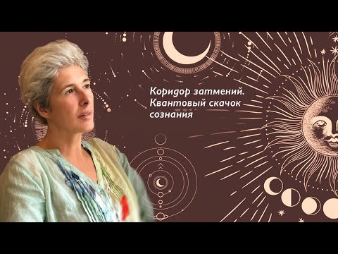 Коридор затмений.  Квантовый скачок  сознания. Онлайн встреча с Ириной Капикранян