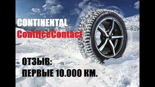 видео Шины contiice contact