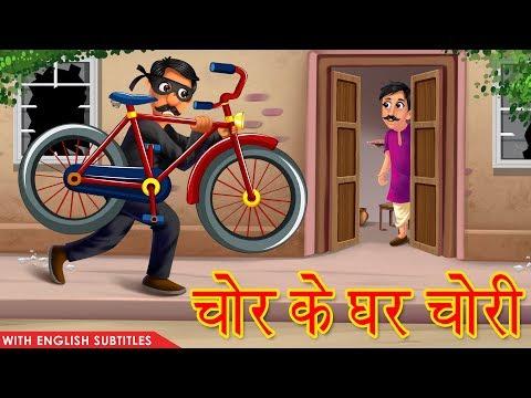 चोर के घर मे चोरी | Hindi Stories For Kids | With English Subtitles | Moral Story | Hindi Kahaniya