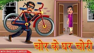 चोर के घर मे चोरी   With English Subtitles   Funny Story Of Thief   Moral Story   Hindi Kahaniya