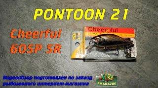 Видеообзор уловистого бюджетника Pontoon 21 Cheerful 60SP SR по заказу Fmagazin