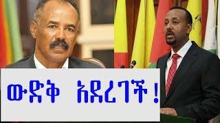 ETHIOPIA - ኤርትራ የዶክተር አብይን የሰላም ጥሪ አሁንም ውድቅ አደረገች - DireTube News