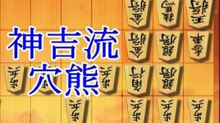 将棋ウォーズ 3切れ実況(256) 向かい飛車VS神吉流穴熊 thumbnail