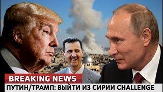 Путин/Трамп: Выйти из Сирии Challenge. Ломаные новости от 16.04.18