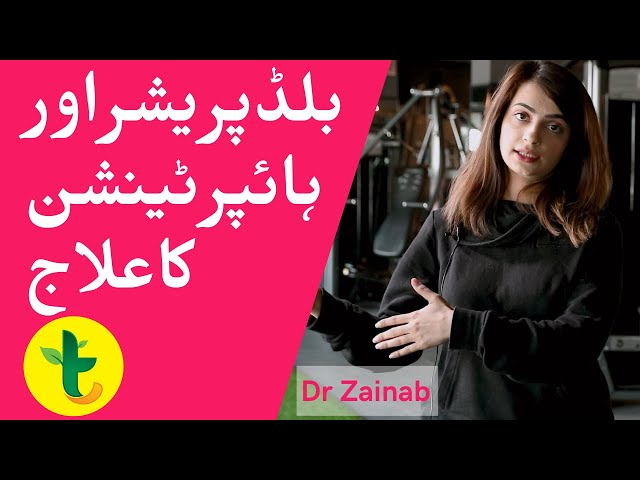 How to Treat Blood Pressure and Hypertension With Your Diet & Fitness in Urdu By Dr. Zainab Tabib.pk
