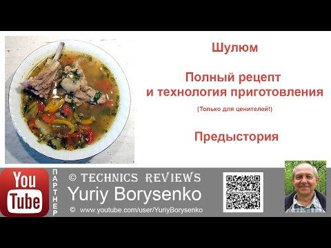 Шулюм Полный рецепт и технология приготовления