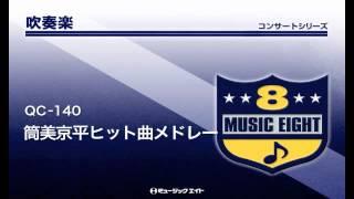 《吹奏楽コンサート》筒美京平ヒット曲メドレー thumbnail