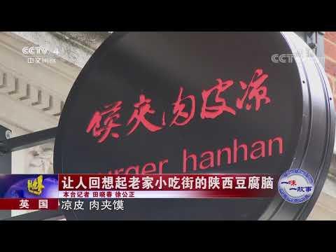 《华人世界》 20170831 | CCTV-4