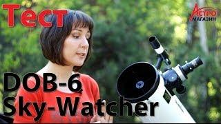 Видео-обзор телескопа Sky-Watcher DOB6