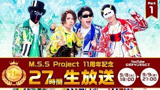 Download Lagu MSSP11周年記念 27時間生放送!!【PART1】【MSSP/M.S.S Project】 mp3
