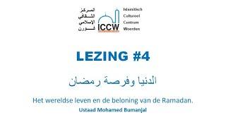 Het wereldseleven en de beloning van Ramadan door Ustad Mohamed Bumanjal.