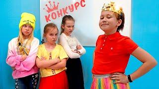 Самый ужасный конкурс КОРОЛЕВА ЧЕРЛИДЕРШ! - Мы семья школа