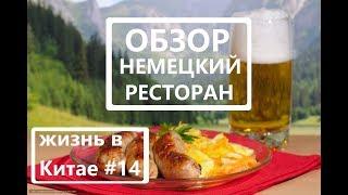 Обзор: немецкий ресторан. Жизнь в Китае #14