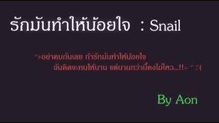 รักมันทำให้น้อยใจ- Snail
