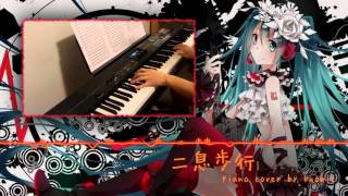 【ピアノ ・ Piano】二息步行 (DECO*27) w/楽譜 ・ Two Breaths Walking/Nisoku Hokou w/ Sheet Music【kuowiz】
