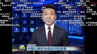 【新闻联播宣战】中美贸易战,中国已做好全面应对的准备!谈,大门敞开;打,奉陪到底!!