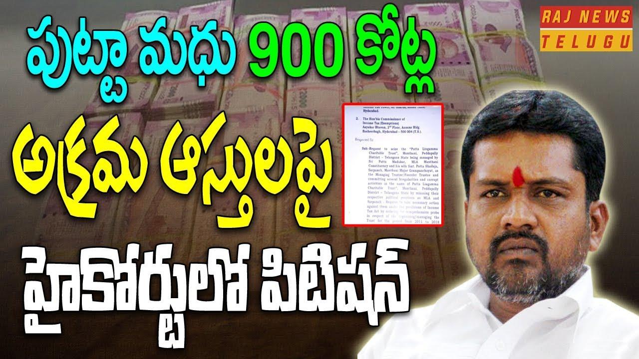 Crime News - Putta Madhu Illegal Assets Range To 900Crores