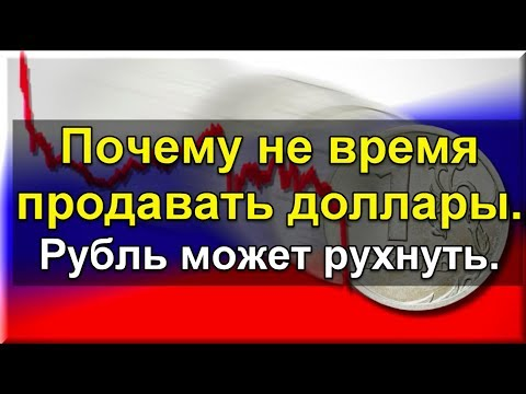 Почему не время продавать доллары. Рубль может рухнуть. Прогноз курса доллара евро на сентябрь 2019