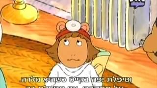 ארתור פרק 64 חלק ב
