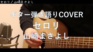 1万円で買える激安ミニギター S.Yairi YM-02で弾いてみました。 音がチ...