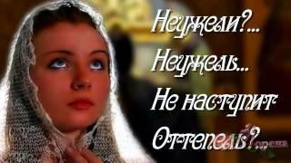 ОТТЕПЕЛЬ...автор и исполнитель Сергей Гвоздика (Мельков)