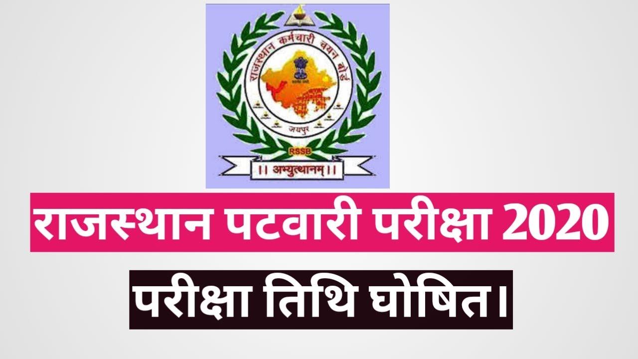 Rajasthan Patwari Exam Date 2020