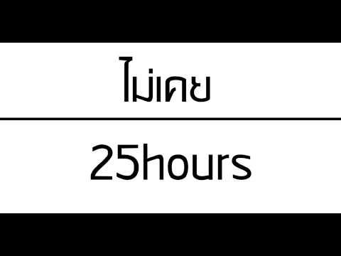 ไม่เคย 25hours (audio)