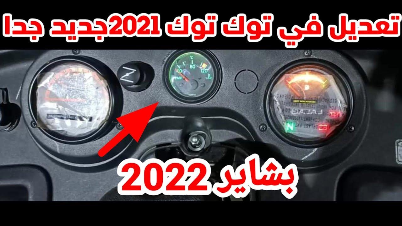 تعديل روعه في توك توك 2021الدفع التانيه الجديده