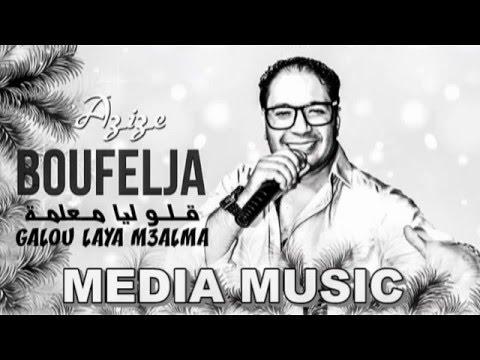 MP3 TÉLÉCHARGER BOUFALJA