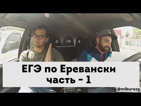 Армянский юмор: Ахалкалакско-Ереванский словарь. Сдача экзамена(часть 1)