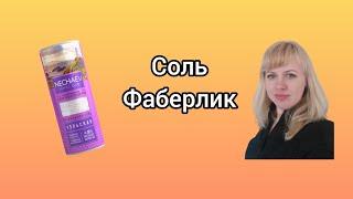 Соль Фаберлик галинарождественская соль фаберлик велнес