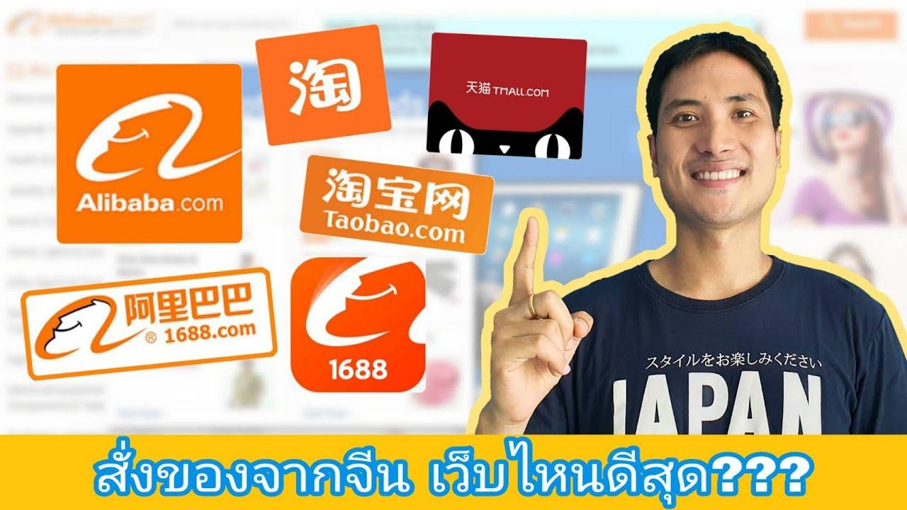 อยากสั่งของจากจีนเว็บไหนดีที่สุด Alibaba, 1688, Taobao, Tmall แต่ละที่แตกต่างกันอย่างไร?