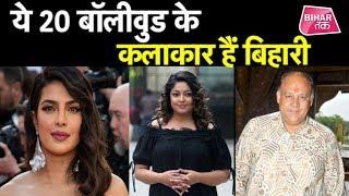 20  बिहारी Bollywood में सब पर हैं भारी !