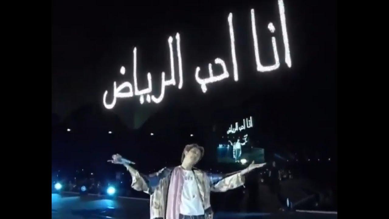 حفله بي تي اس