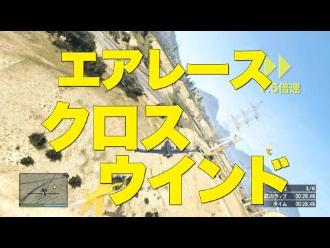 【GTA5オンライン】 エアレース:クロスウインド 【MerryGame】