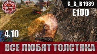 WoT Blitz -Толстый Е100 и могучий ВБР- World of Tanks Blitz (WoTB)