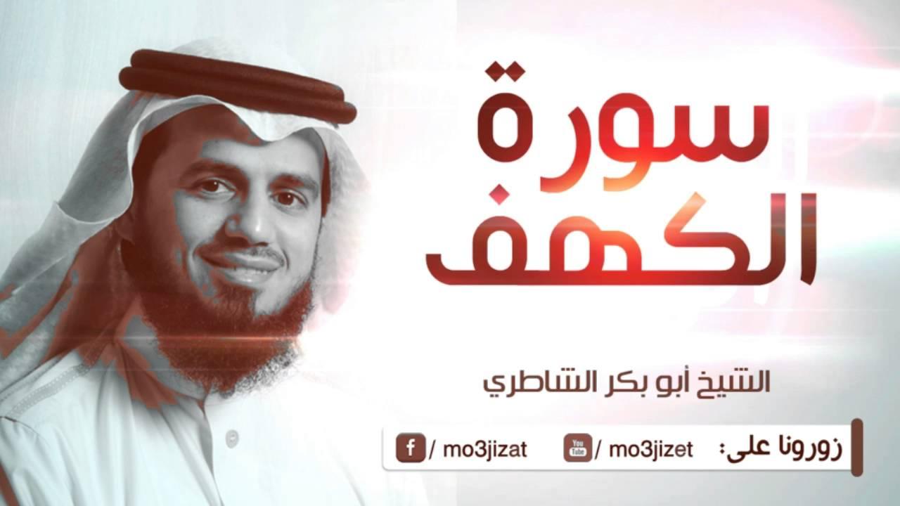 تحميل سورة الكهف بصوت ابو بكر الشاطري mp3
