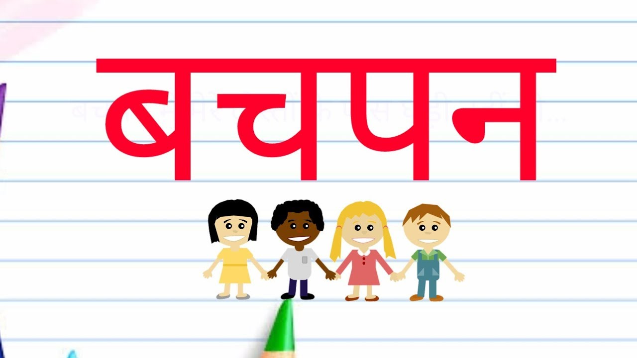Happy Childrens Day 2018 Childhood Hindi Quotes Greetings