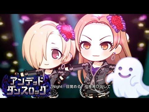 「デレステ」アンデッド・ダンスロック (Game ver.) 白坂小梅、松永涼 2D Rich