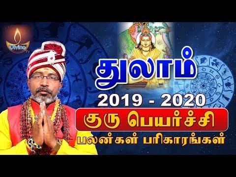 guru peyarchi 2019 palan and pariharam thulam rasi துலாம் ராசி குரு பெயர்ச்சி பலன்கள் 2019-20