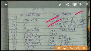 23 February 2019 science questions Asnwer.l 10th class science answer 1st shift