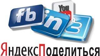 видео Плагин UpToLike - социальные кнопки со статистикой