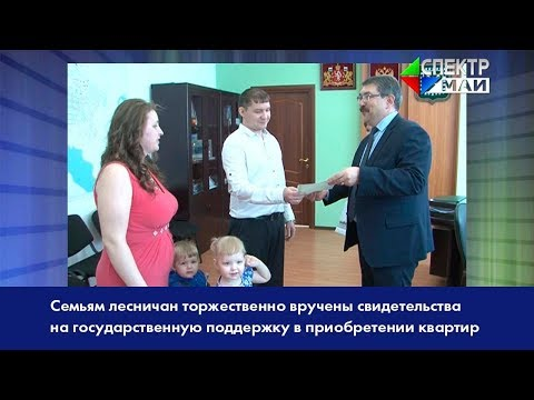 Семьям лесничан вручены свидетельства на государственную поддержку в приобретении квартир